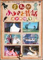 まんが・ふるさと昔話 西日本編 3 のサムネイル画像