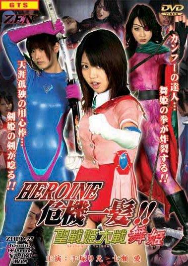 ヒロイン危機一髪!! 聖戦姫大戦 舞姫 のサムネイル画像