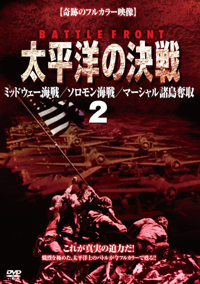 BATTLE FRONT 太平洋の決戦 【ミッドウェー海戦/ ソロモン海戦/ マ 2 のサムネイル画像