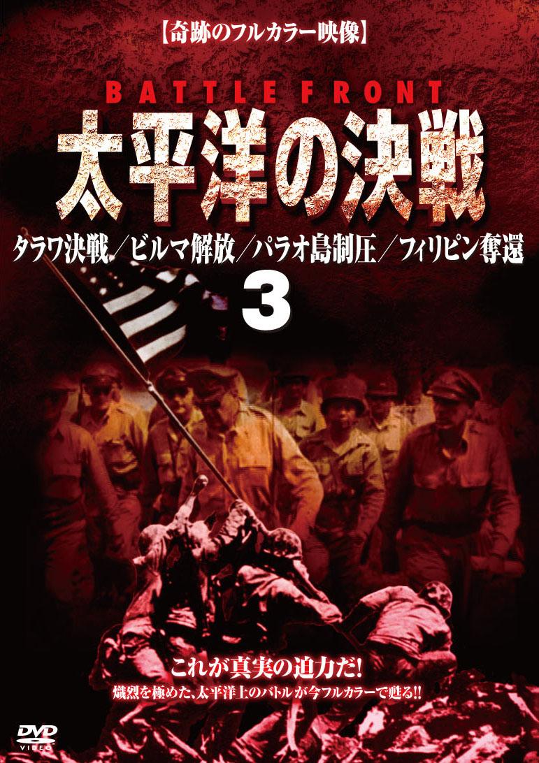 BATTLE FRONT 太平洋の決戦 【タワラ決戦/ ビルマ開放/ パラオ島制 3 のサムネイル画像
