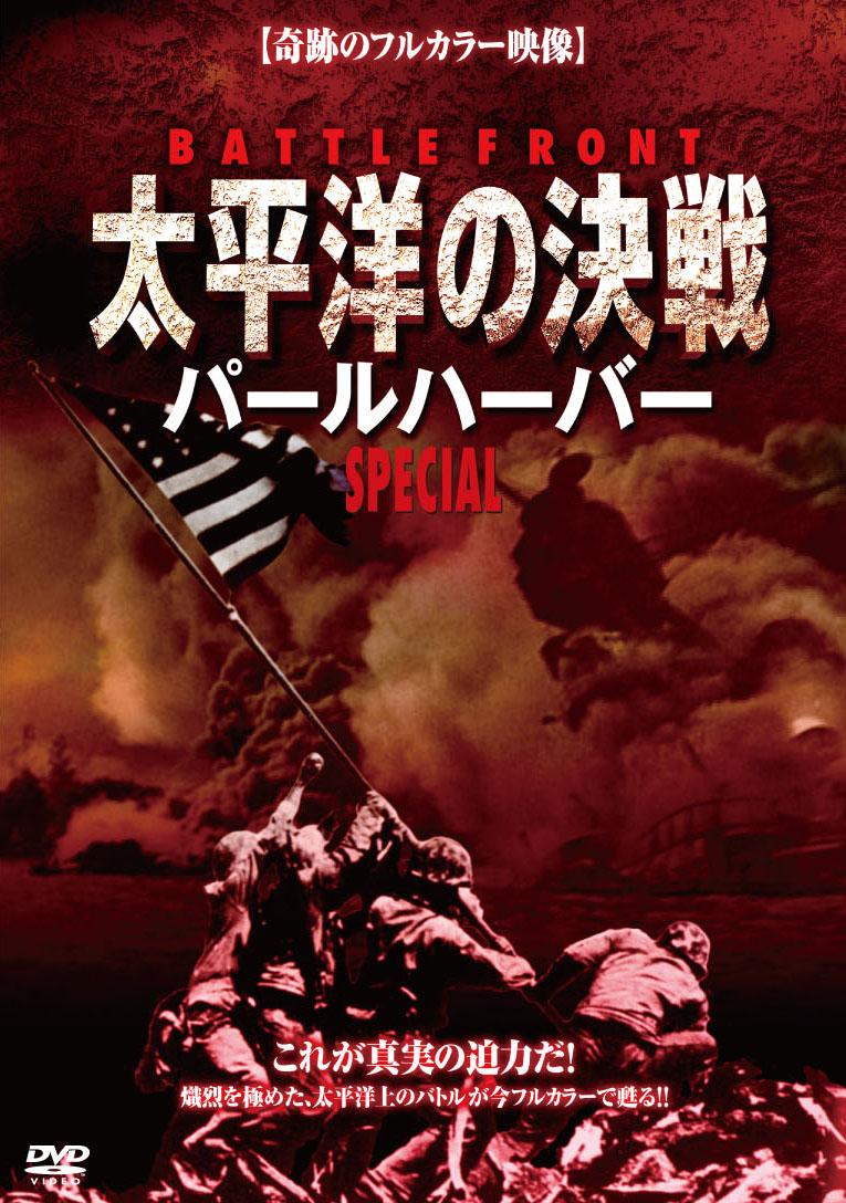 BATTLE FRONT 太平洋の決戦 SPECIAL 【パールハーバー】 のサムネイル画像