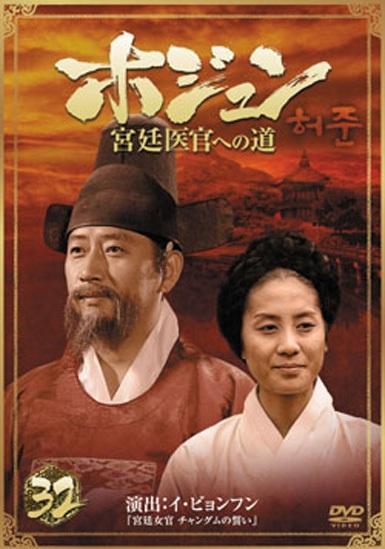 ホジュン 宮廷医官への道 のサムネイル画像