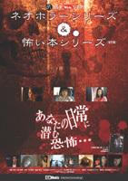 ハルキWebシネマ 3 ネオホラーシリーズ のサムネイル画像
