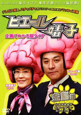 ピエール靖子 企画でわかる脳タイプ 金脳編 のサムネイル画像