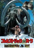 プレヒストリック・パーク 1 よみがえるティラノザウルス/ マンモス のサムネイル画像