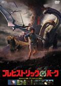 プレヒストリック・パーク 2 翼竜/ サーベルタイガーを救え のサムネイル画像