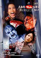 ハルキWebシネマ 5 怖い本シリーズ のサムネイル画像