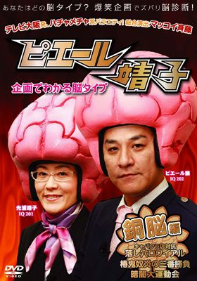 ピエール靖子 企画でわかる脳タイプ 銅脳編 のサムネイル画像
