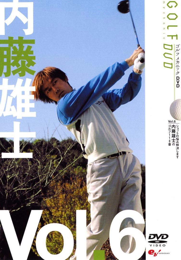 GOLF mechanic 06 内藤雄士のゴルフ110番 のサムネイル画像