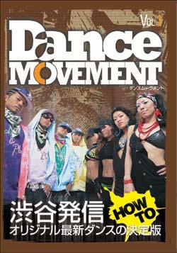 Dance MOVEMENT 1 のサムネイル画像
