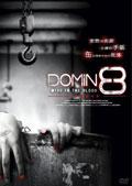 DOMIN8 ワイヤー・イン・ザ・ブラッド 4thシーズン のサムネイル画像
