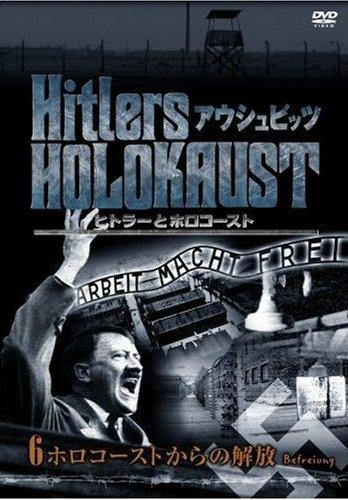 ヒトラーとホロコースト アウシュビッツ のサムネイル画像