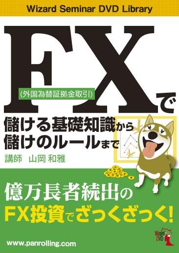 FX(外国為替証拠金取引)で儲ける基礎知識から儲けのルールまで のサムネイル画像