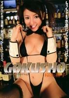 GOKUSHO のサムネイル画像