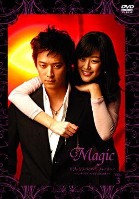 マジック スペシャルフィーチャー ~カン・ドンウォンのマジックに出逢う~ のサムネイル画像