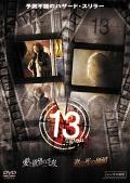 13 thirteen 愛と欲望の毛皮/妻の死の価値 のサムネイル画像