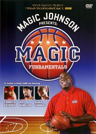 マジック・ジョンソン・プレゼンツ:「マジック・ファンダメンタルズ Vol.1」基礎編 のサムネイル画像