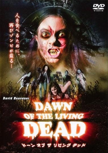 DAWN OF THE LIVING DEAD のサムネイル画像