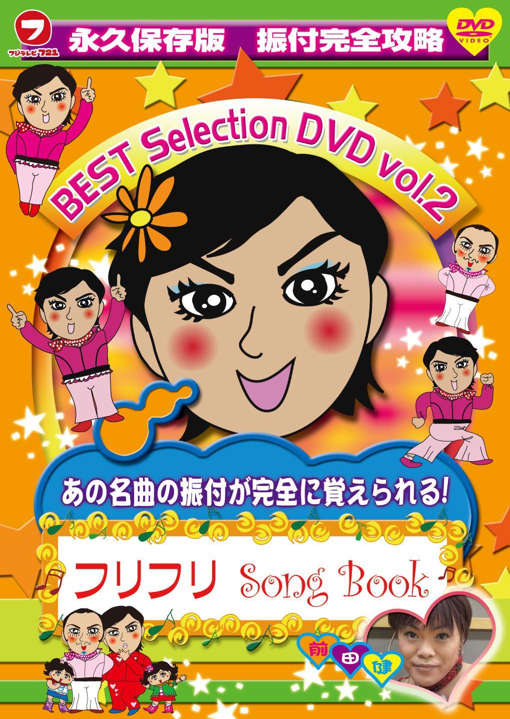 フリフリSong Book BEST SELECTION のサムネイル画像