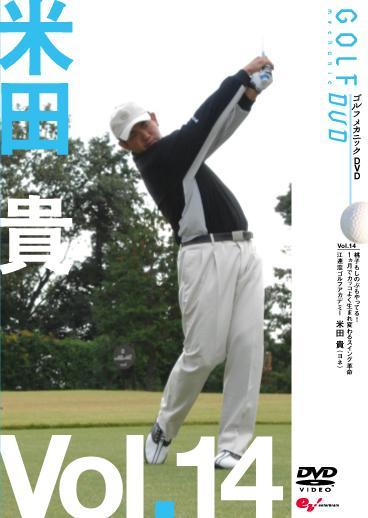 GOLF mechanic 14 江連忠 1ケ月でカッコよく生まれ変わる のサムネイル画像