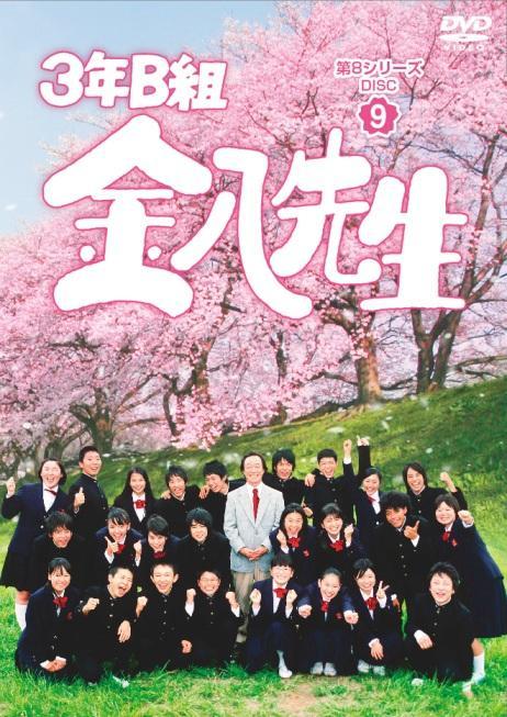 3年B組 金八先生 第8シリーズ のサムネイル画像