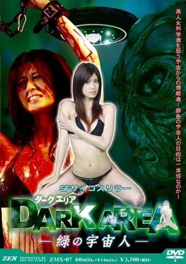 DARK AREA 緑の宇宙人 のサムネイル画像