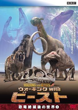 BBC ウォーキング with ビースト -恐竜絶滅後の世界 - のサムネイル画像