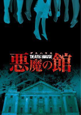 DEATH HOUSE <デスハウス> 悪魔の館 のサムネイル画像