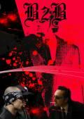 B2B B-BOY TO B-BOY ストリートギャング系サスペンス のサムネイル画像