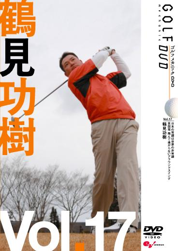 GOLF mechanic 17 日本の常識は世界の非常識 英国発 飛んで曲がらないアラウンドスイング 鶴見功樹 のサムネイル画像
