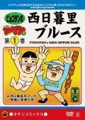 DVD少年タケシ タケシコミックス「ピョコタンの西日暮里ブルース 1」 のサムネイル画像