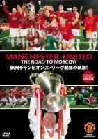 マンチェスター・ユナイテッド公式DVD THE ROAD TO MOSCOW 欧州チャンピオンズ・リーグ制覇の軌跡! のサムネイル画像