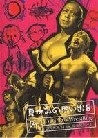 DDTプロレス 夏休みの思い出 8 2008.8.31 in 後楽園ホール のサムネイル画像