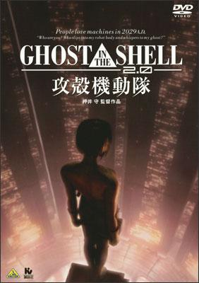 GHOST IN THE SHELL/攻殻機動隊 2.0 のサムネイル画像