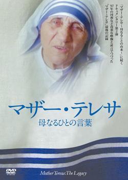 マザー・テレサ ~母なるひとの言葉~ のサムネイル画像
