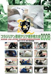 ブラジリアン柔術 アジア選手権大会2008 のサムネイル画像
