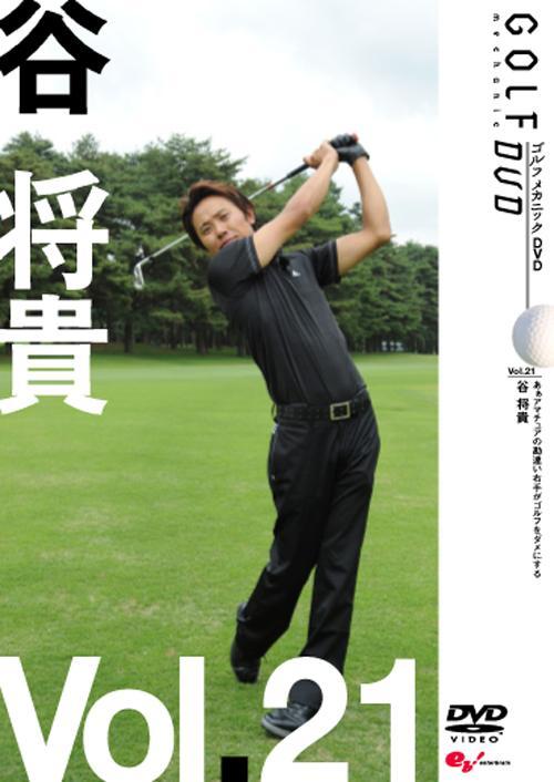 GOLF mechanic 21 谷将貴 あぁアマチュアの勘違い 右手がゴルフをダメにする のサムネイル画像