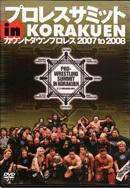 プロレスサミット in KORAKUEN ~2007年カウントダウンプロレス~ のサムネイル画像
