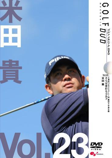 GOLF mechanic 23 江連忠ゴルフアカデミー流 絶対下半身主義 さらば手打ちゴルフ 米田貴 のサムネイル画像