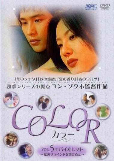 COLOR カラー のサムネイル画像