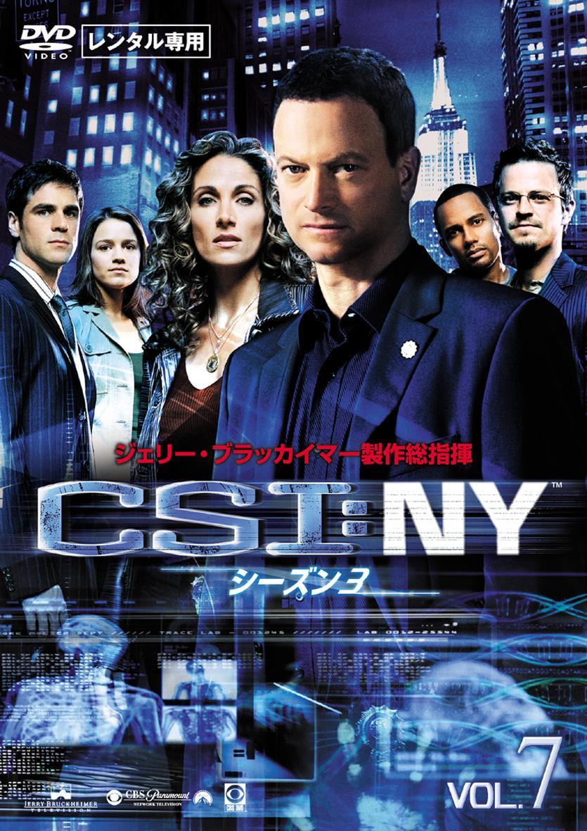 CSI:NY シーズン3 のサムネイル画像