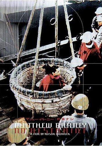 マシュー・バーニー:拘束ナシ のサムネイル画像
