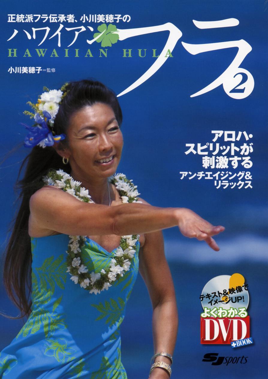 ハワイアン フラ バリエーション編 2 のサムネイル画像