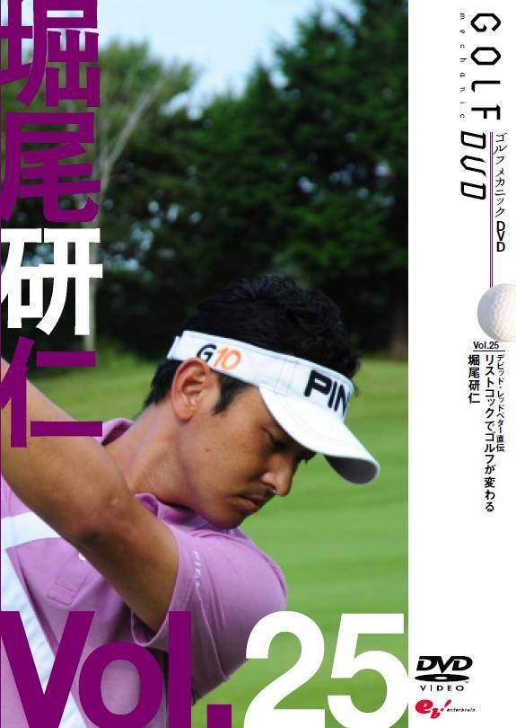 GOLF mechanic 25 デビッド・レッドベター直伝 リストコックでゴルフが変わる 堀尾研仁 のサムネイル画像