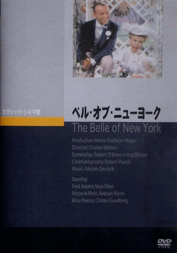 ベル・オブ・ニューヨーク のサムネイル画像