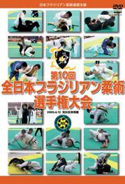 ブラジリアン柔術 全日本選手権大会2009 のサムネイル画像