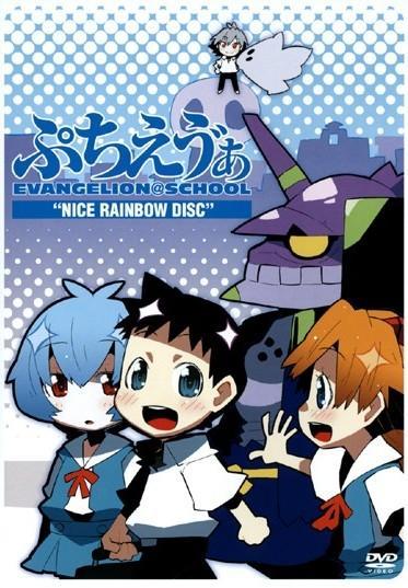 ぷちえう゛ぁ DVD NICE RAINBOW版(仮) のサムネイル画像
