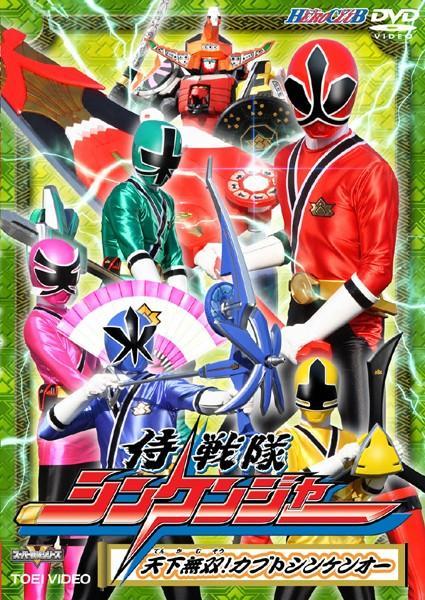 ヒーロークラブ 侍戦隊シンケンジャー のサムネイル画像