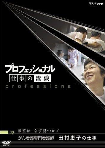 プロフェッショナル 仕事の流儀 がん看護専門看護師 田村恵子の仕事 希望は、必ず見つかる のサムネイル画像