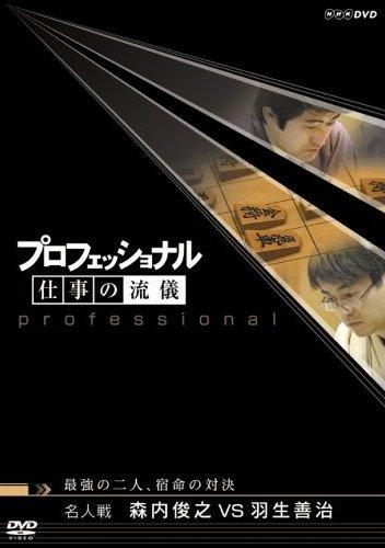 プロフェッショナル 仕事の流儀 名人戦 森内俊之VS羽生善治 最強の二人、宿命の対決 のサムネイル画像